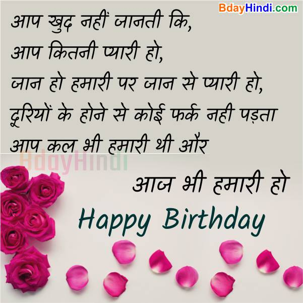 Romantic Birthday Shayari For Lover