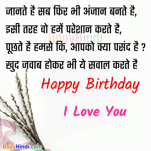 Romantic Birthday Shayari For Girlfriend