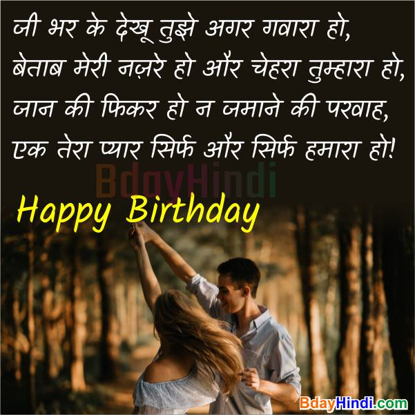 Birthday Shayari Lover