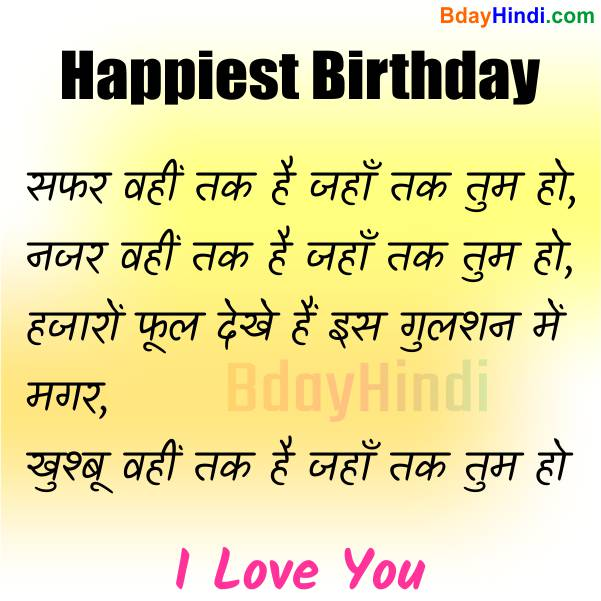 Best Birthday Shayari Lover