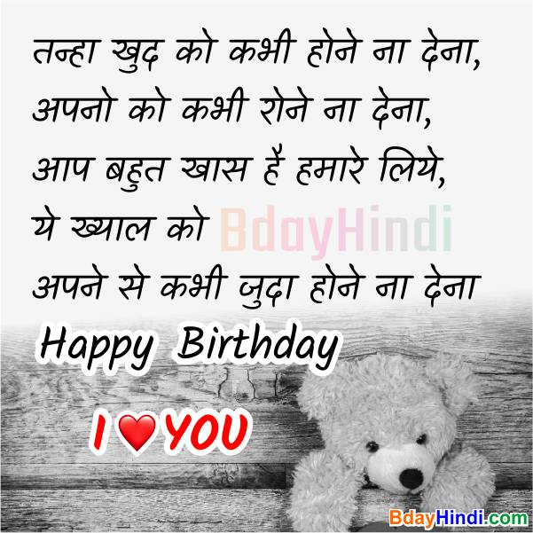 Love You Birthday Shayari Lover