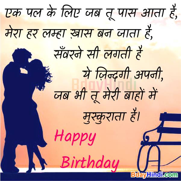 Birthday-Shayari-For-Girlfriend