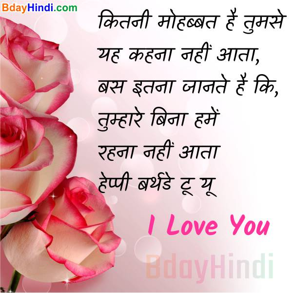 I Love You Birthday Shayari Lover