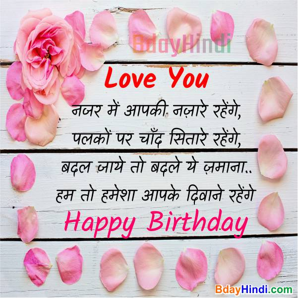 Birthday Shayari Jaan