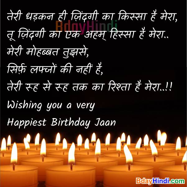 Romantic Birthday Shayari