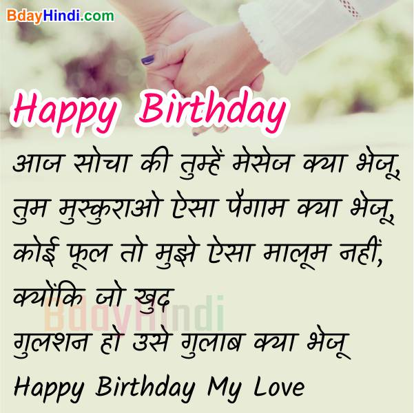 Cute Birthday Shayari