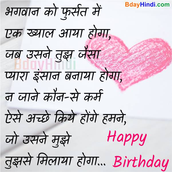 Birthday-Shayari-For-Love
