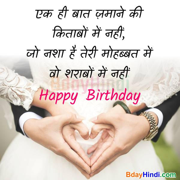 Birthday Shayari for Girlfriend Boyfriend