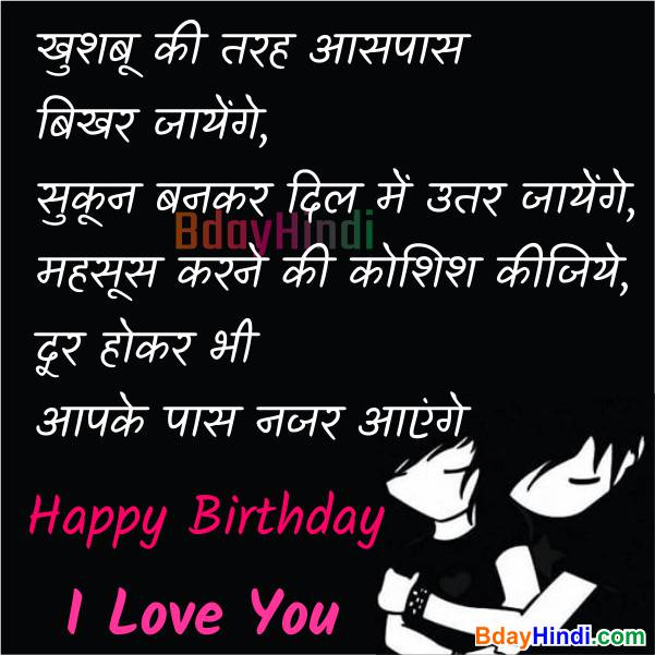 best-Birthday-Shayari-For-Love
