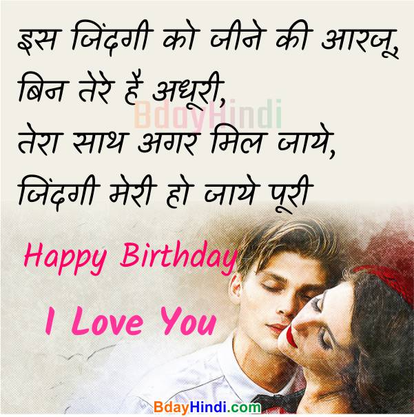 Birthday Shayari Image For Lover