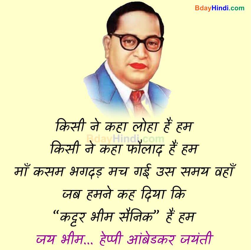 Ambedkar Jayanti DP for WhatsApp