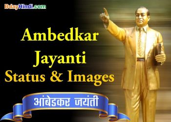 Ambedkar Jayanti Image New