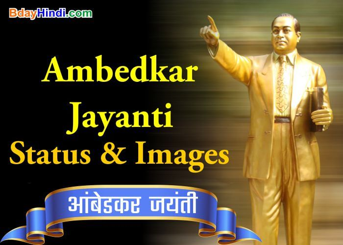 200 Superb Status And Wishes For Dr Babasaheb Bhim Rao Ambedkar