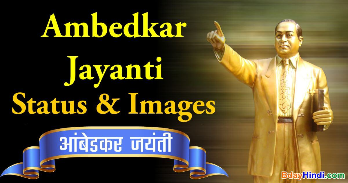 Ambedkar Jayanti Image for Facebook