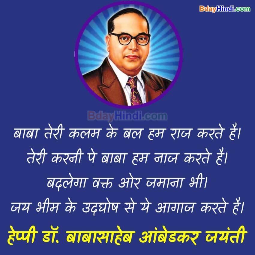Ambedkar Jayanti Status