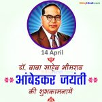Ambedkar Jayanti Wishes Images