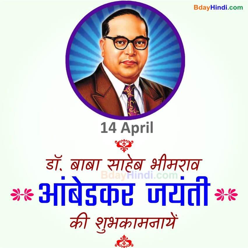 Ambedkar Jayanti Wishes Images