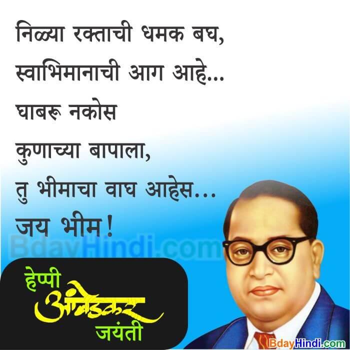 Ambedkar Jayanti status in marathi