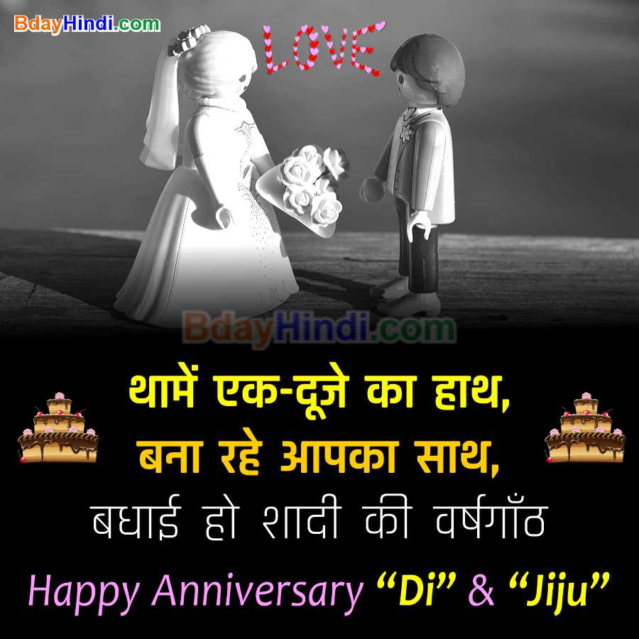Anniversary Images for Sister and Jiju in Hindi