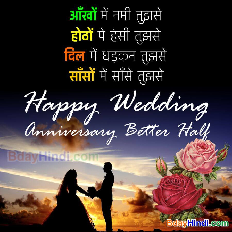 Anniversary Shayari for Wife in Hindi