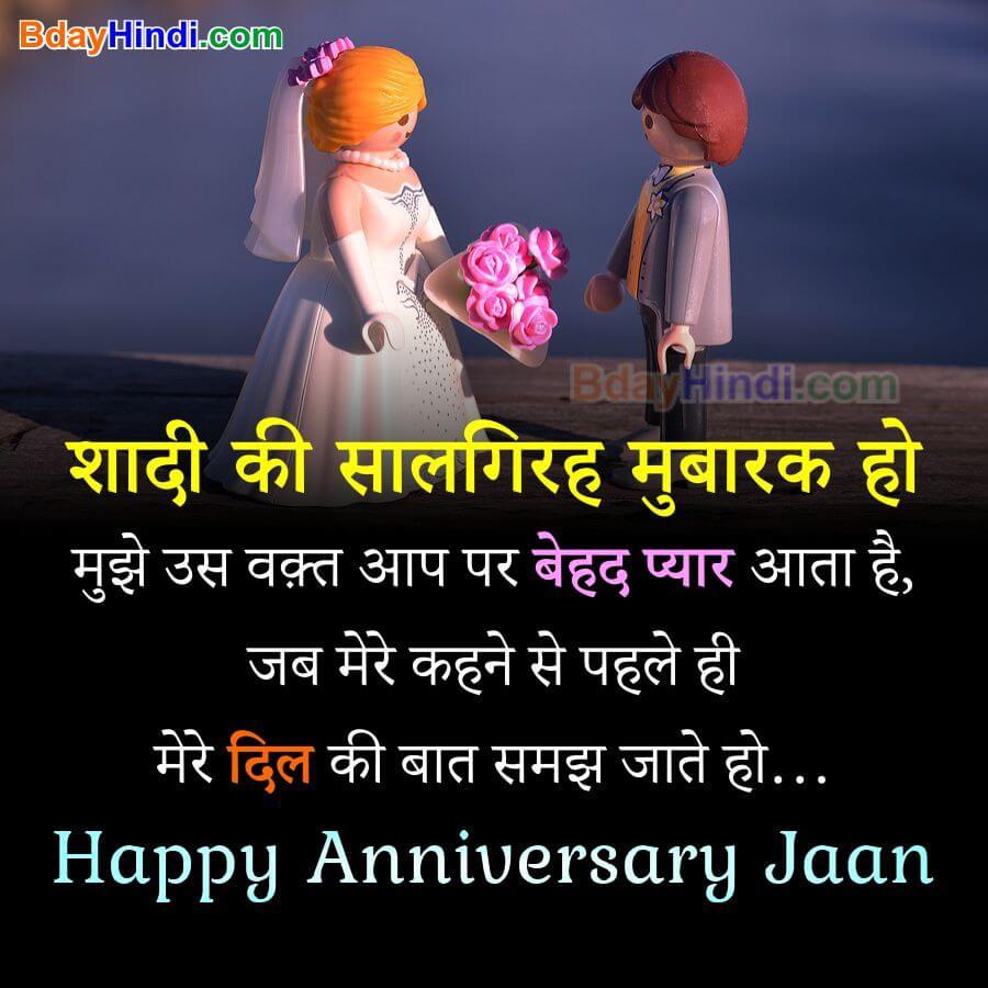 Anniversary Status for Husband in Hindi