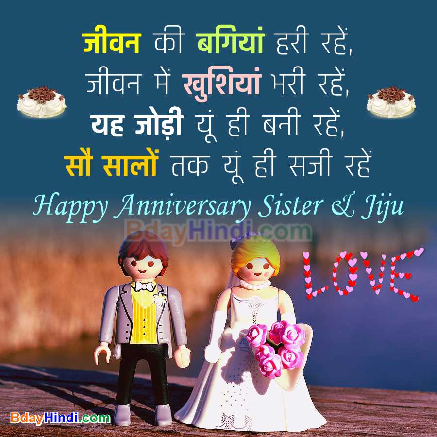 Anniversary Status for Sister and brother in law in Hindi
