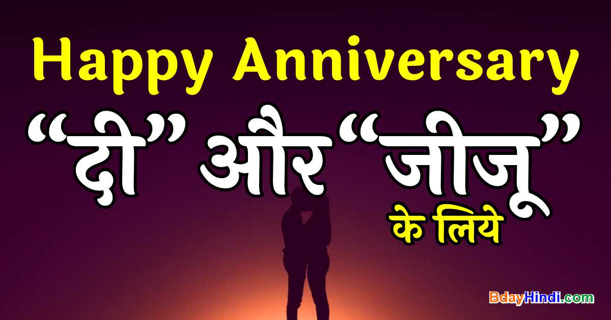 100 Best Marriage Anniversary Wishes For Sister And Jiju In Hindi Bdayhindi
