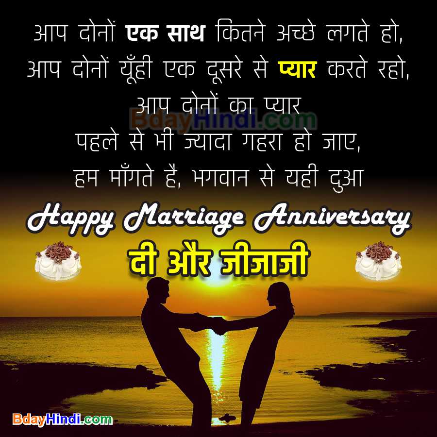 Anniversary Wishes and Status for Sister and Jiju