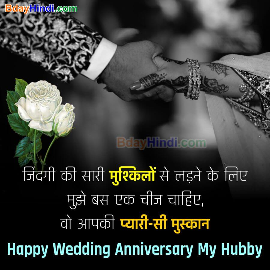 Anniversary Wishes for Husband in Hindi