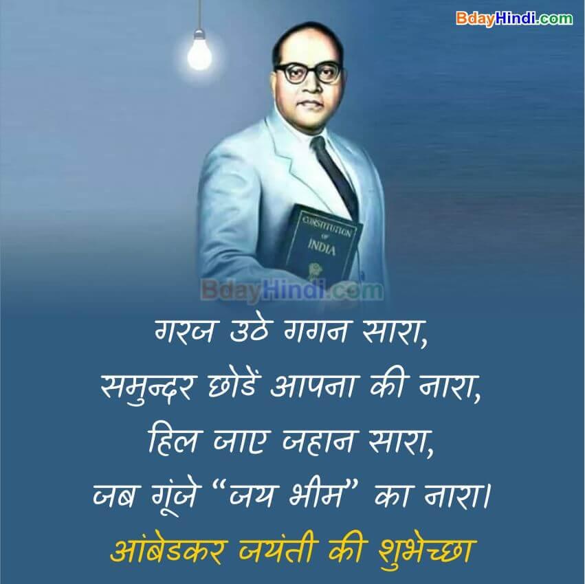 Baba Saheb Ambedkar Jayanti Images
