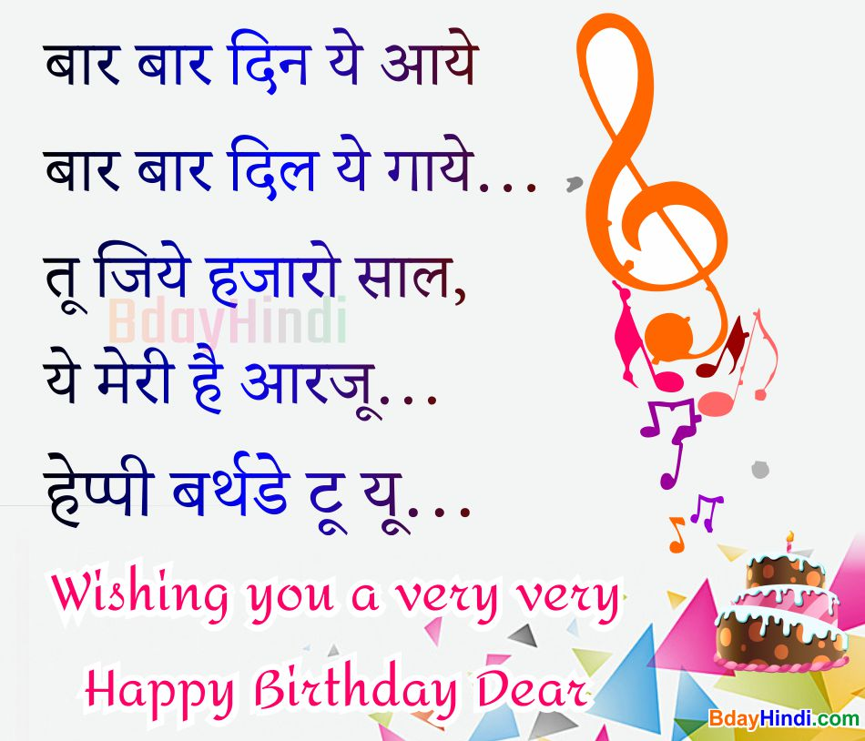 Bar Bar Din Ye Aaye Birthday Shayari
