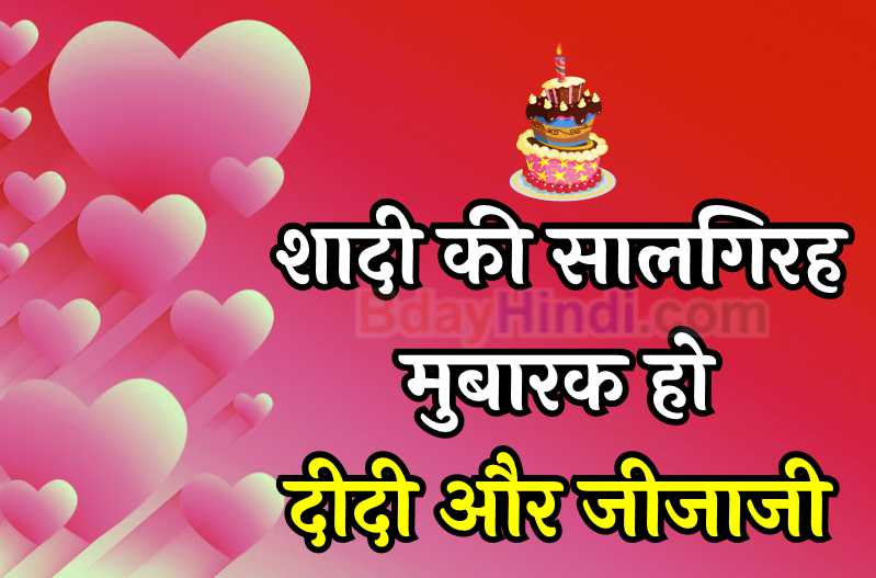 Best Anniversary Status for Didi Aur Jiju in Hindi