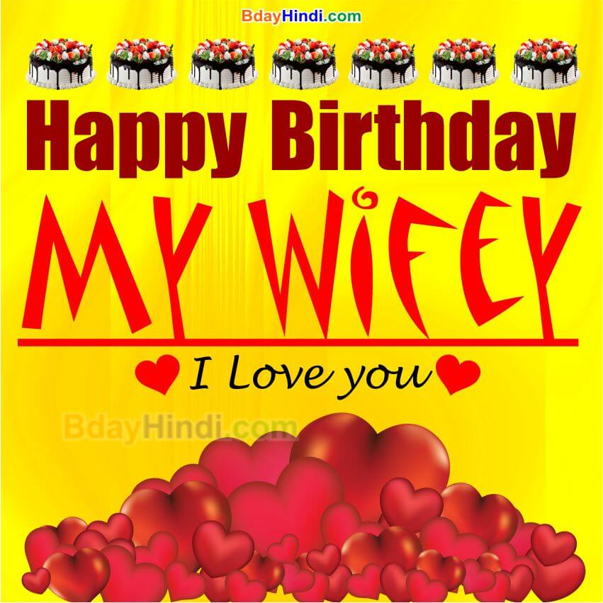 Best Birthday Images for wife in Hindi