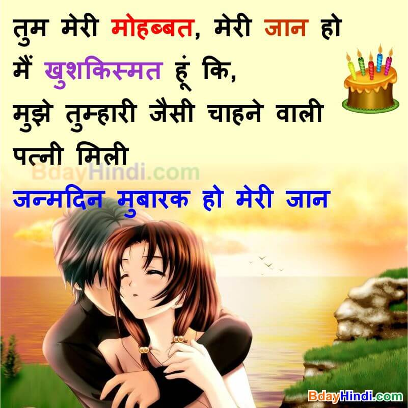 Best Birthday Quotes for Wife