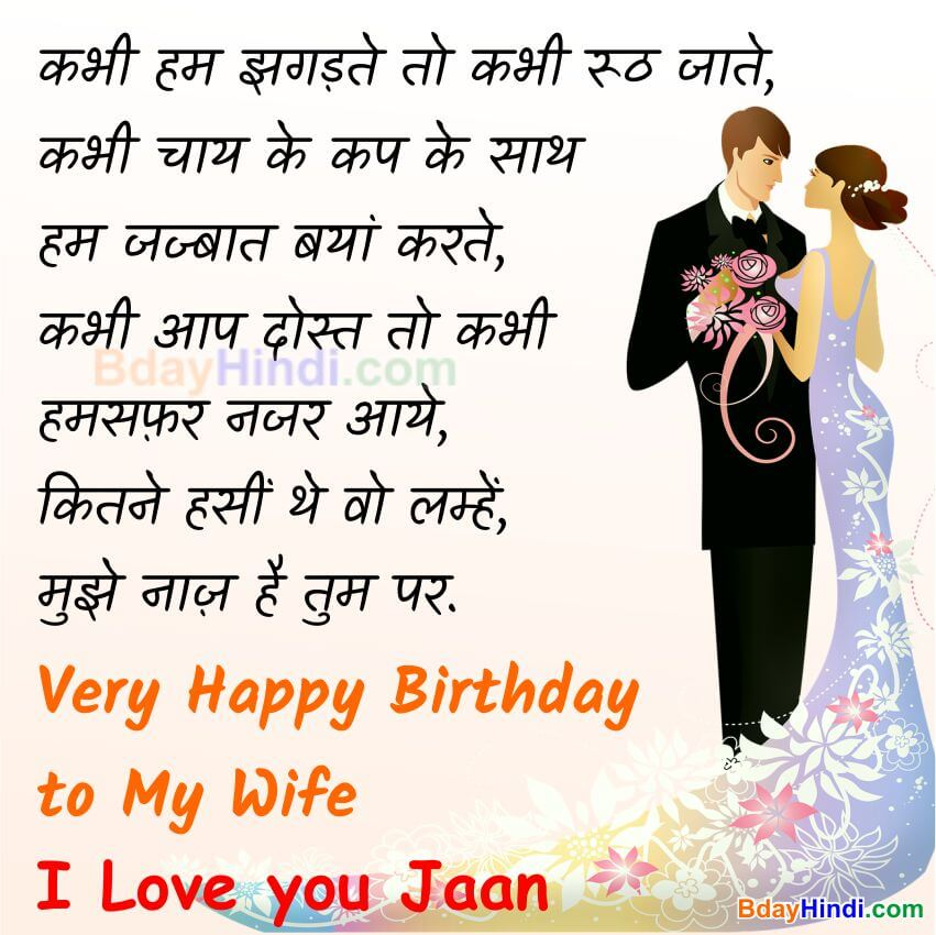 Best Birthday Quotes for wife in Hindi