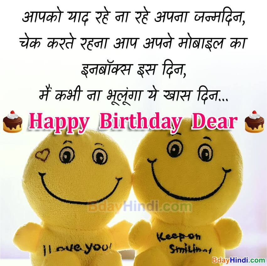 Best Birthday Status for wife in Hindi