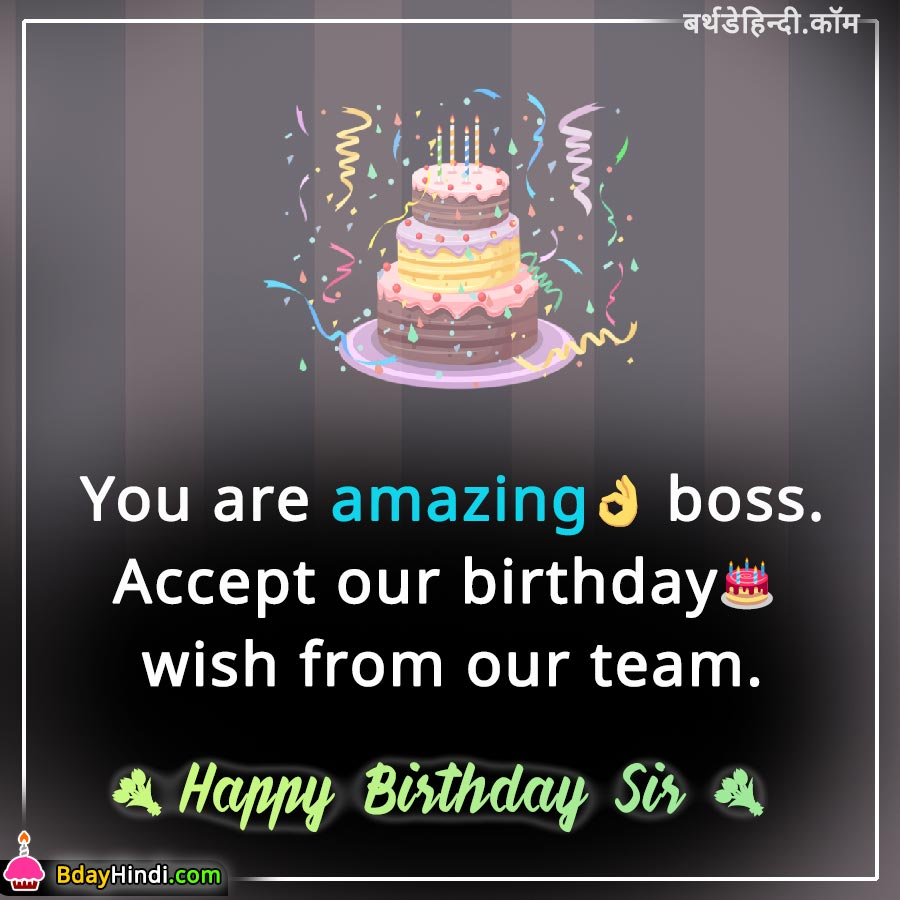 Best Birthday Wishes For Boss in Hindi