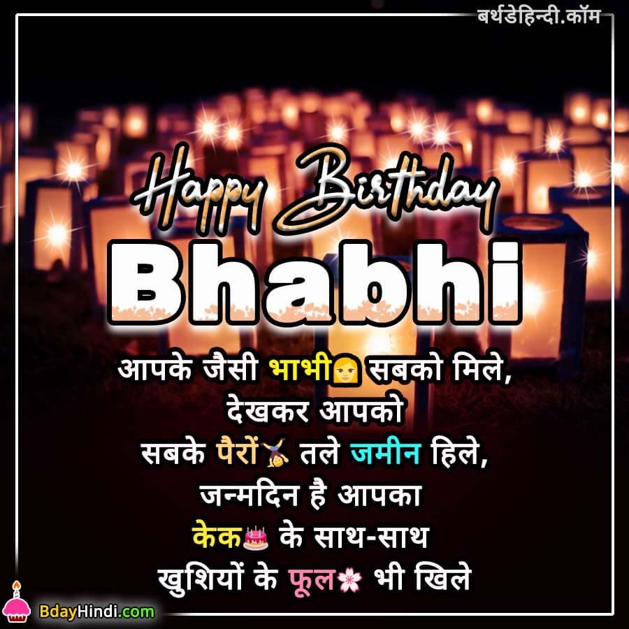 Best Birthday Wishes for Bhabhi ji in Hindi