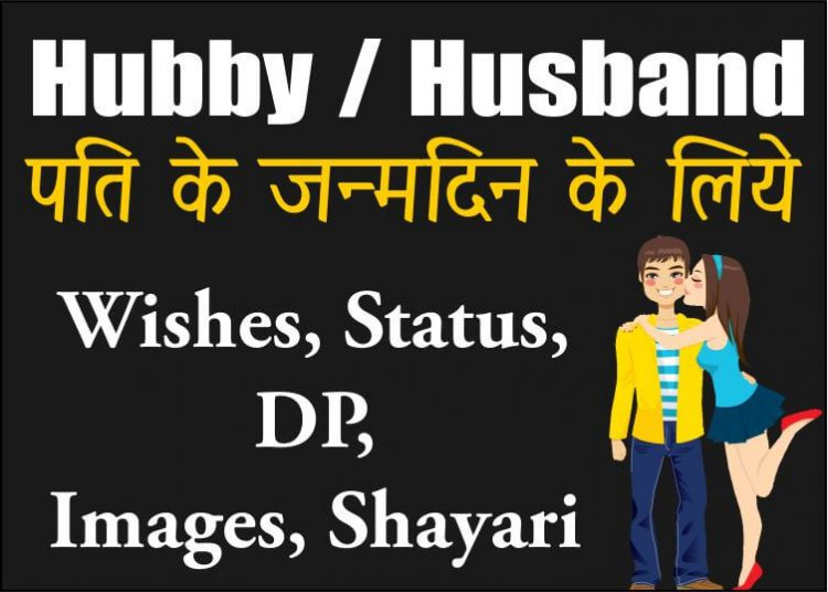 Best Birthday Wishes for Husband in Hindi New