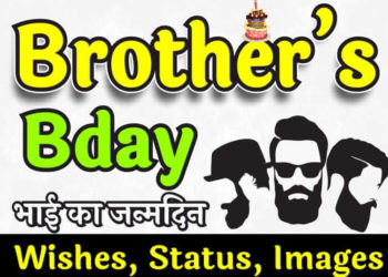 Best Happy Birthday Wishes for Brother in Hindi