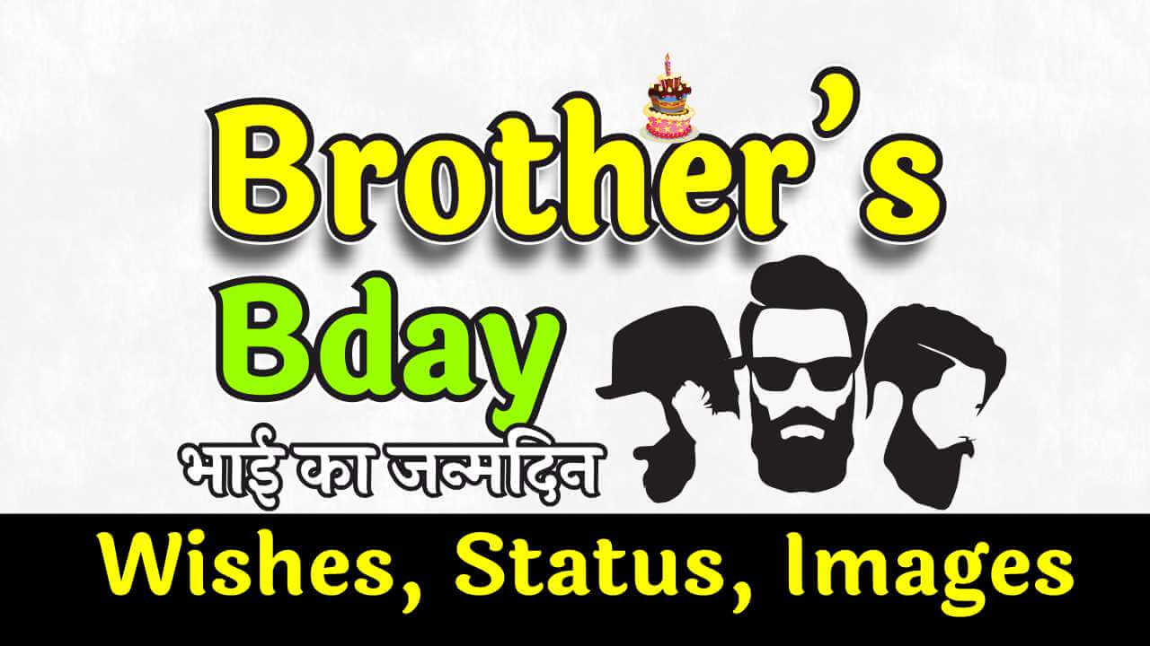 Top 49 Birthday Wishes For Brother Sms Status Images Quotes Bdayhindi