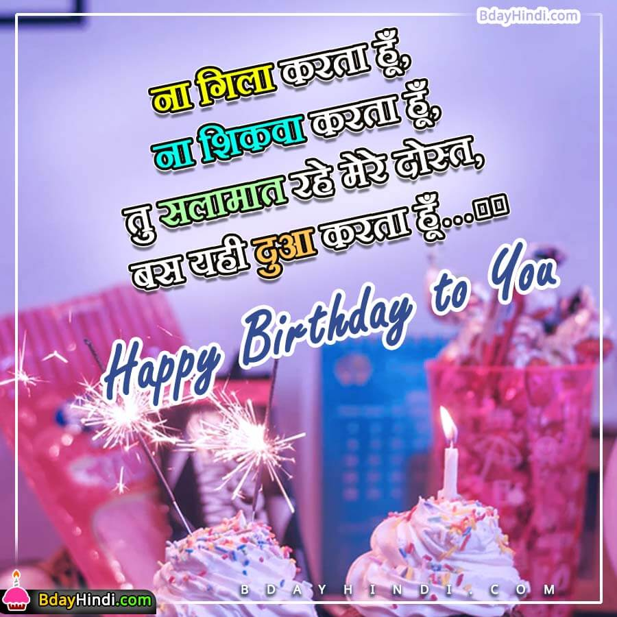 Best Happy Birthday Wishes for Friend in Hindi