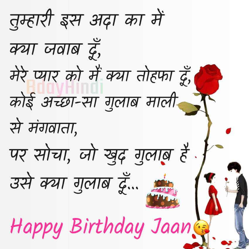 99 Birthday Wishes In Hindi For Lover Girlfriend Boyfriend