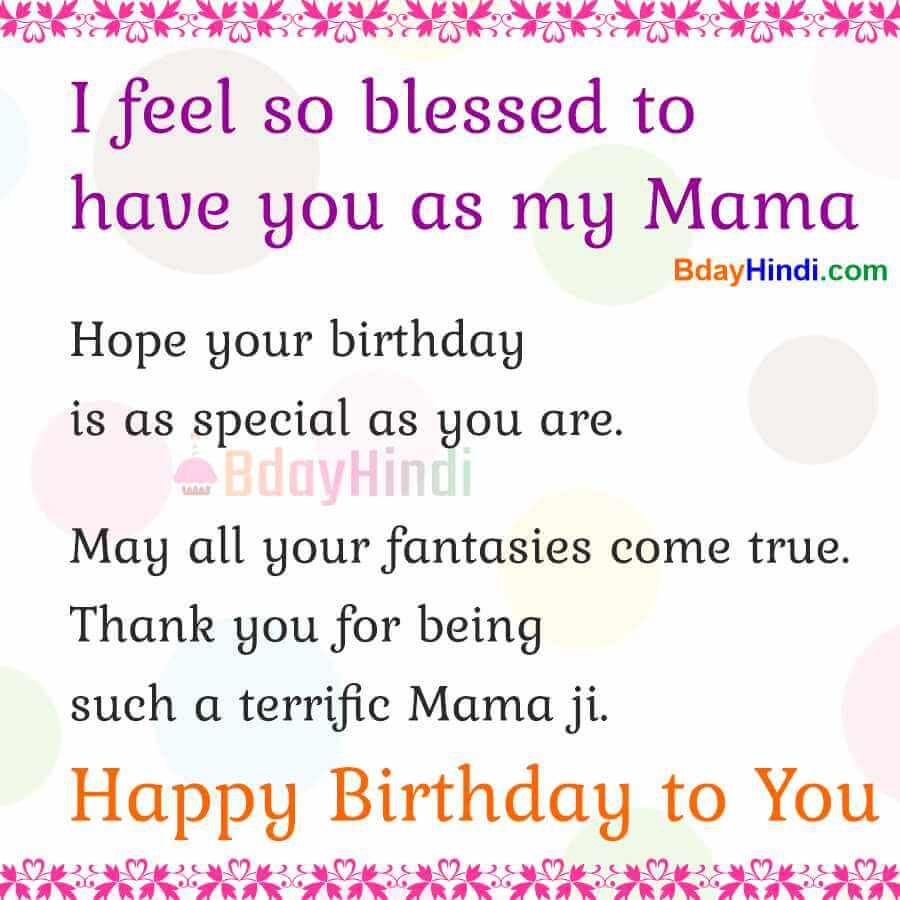 Best Happy Birthday Wishes for Mama ji