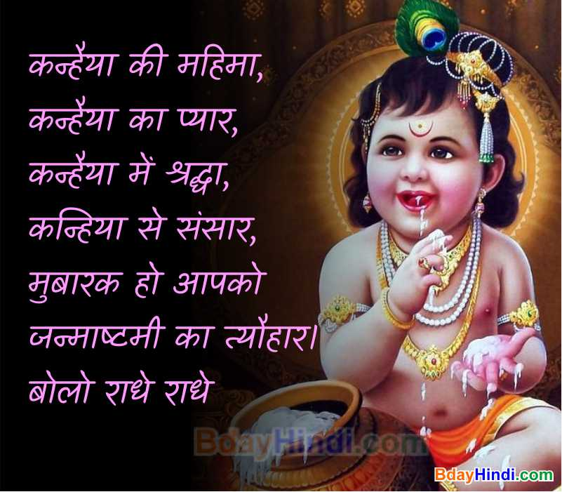 Best Happy Janmashtami Wishes in Hindi