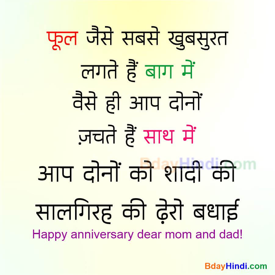 Best Wedding Anniversary Status for Mummy Papa in Hindi