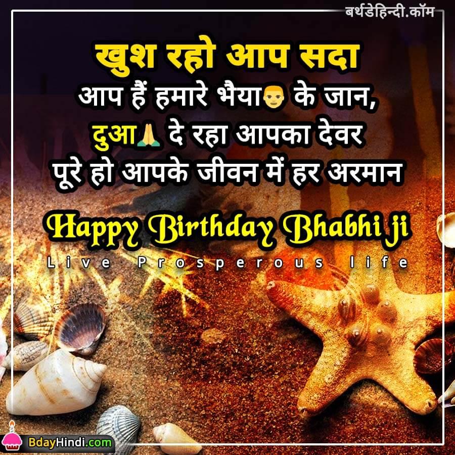 Bhabhi's Birthday Wishes