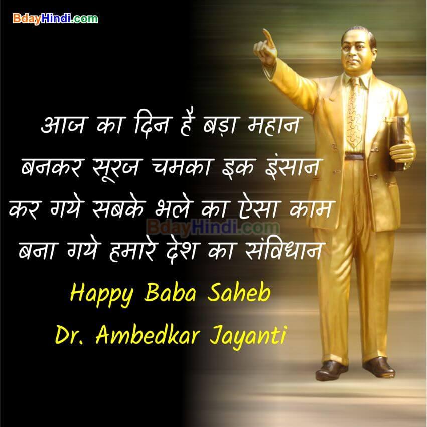 Bhim Jayanti Status