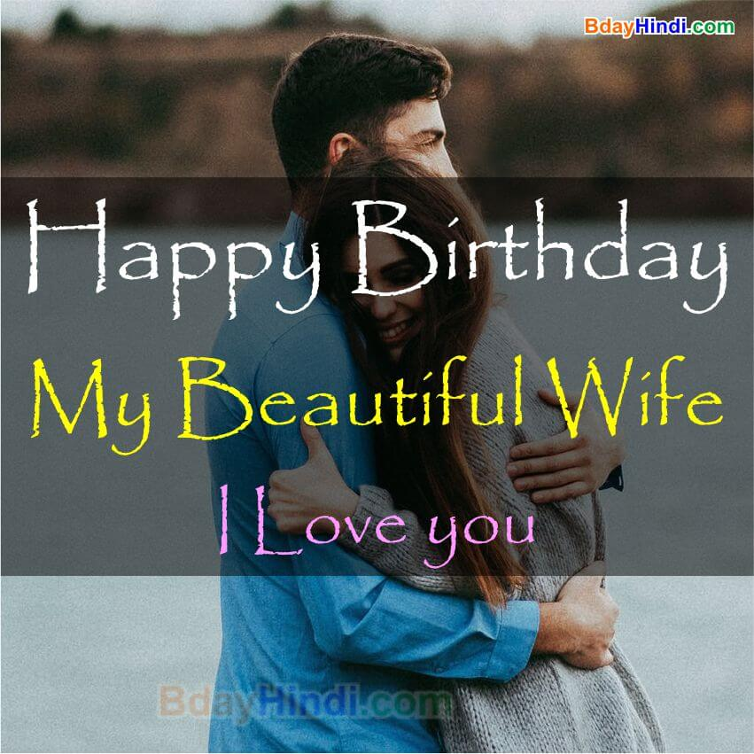 Birthday DP for Wife