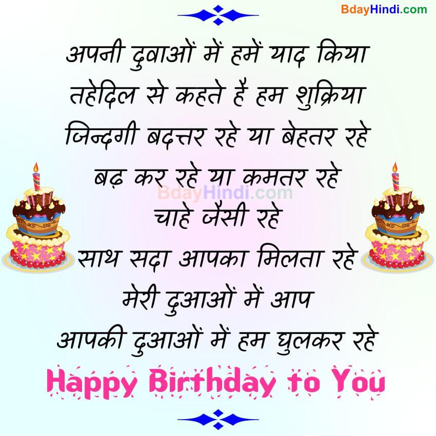 Birthday Poem for Brother and Friend